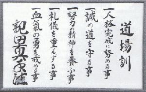 Zdjęcie przedstawiające Dojo kun w zapisie z wysp Ryukyu