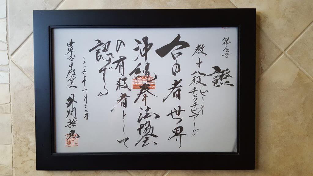 Kyoshi Certificate - Tytuł Kyoshi nadany przez Hanshi Tetsuhiro Hokama